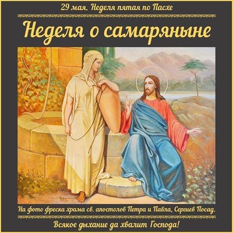Беседа Христа с самарянкой