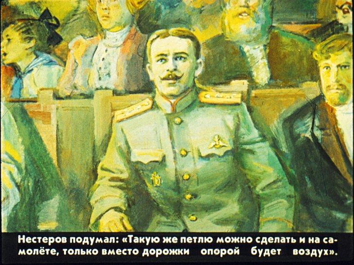 Последний полет штабс-капитана Нестерова