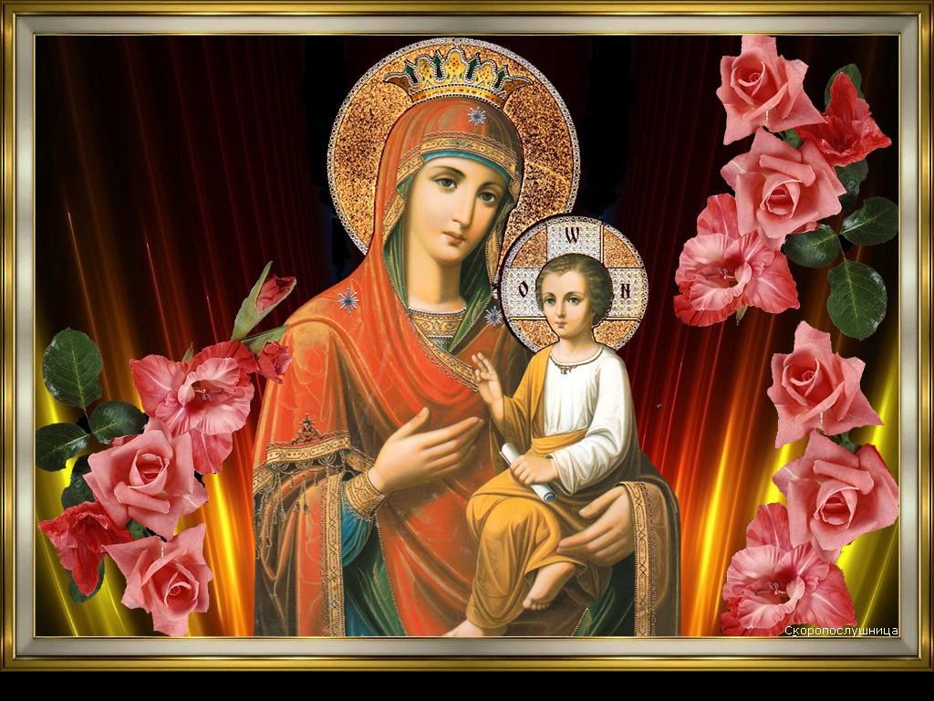 Конверты поздравительные, поздравительные открытки с праздником иконы божьей матери скоропослушница