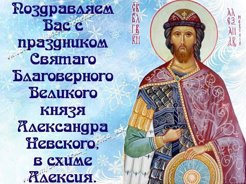 Александр невский открытки поздравительные