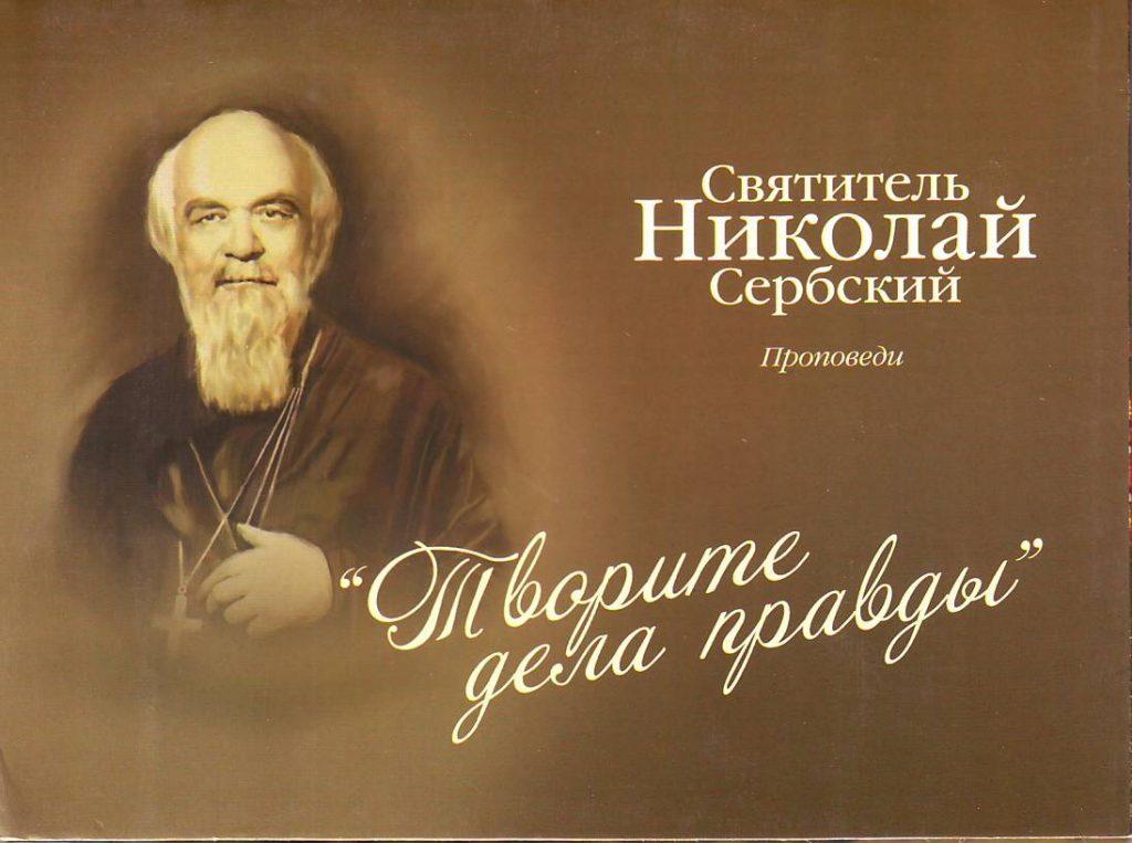 Память сербского Златоуста - святителя Николая, Епископа Охридского и Жичского (1956)