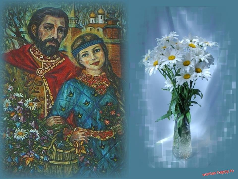 Освятил наш союз Господь. Дню семьи, любви и верности посвящается