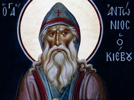 День памяти преподобного Антония Печерского,