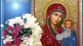 Память чудотворного образа иконы Божией Матери Казанская
