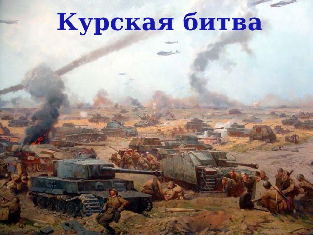 Сражение под Прохоровкой навсегда останется в благодарной памяти народа.