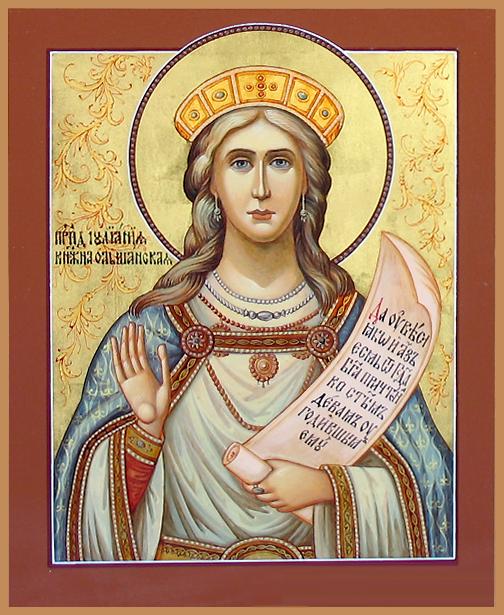 Обре́тение мощей прав. девы Иулиании, кн. Ольшанской (XVI)
