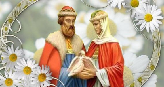13 сентября - осенний день памяти святых благоверных князей Петра и Февронии