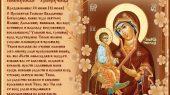 Ткона Божией Матери Троеручица