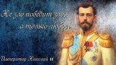 Памяти Царя-страстотерпца