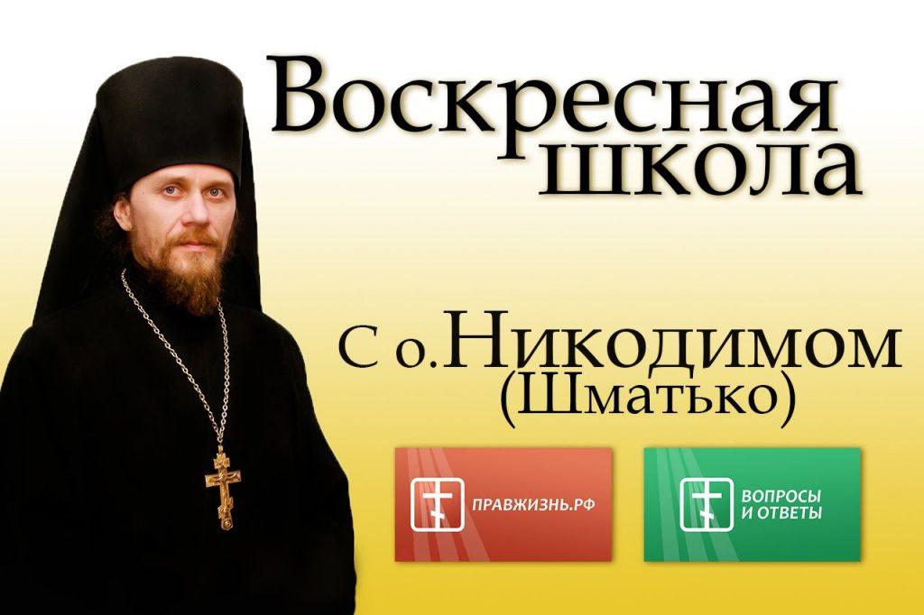 Огромный интерес у подписчиков вызывают вебинары, проводимые иеромонахом Никодимом (Шматко)