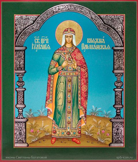 Святая дева Иулиания Ольшанская