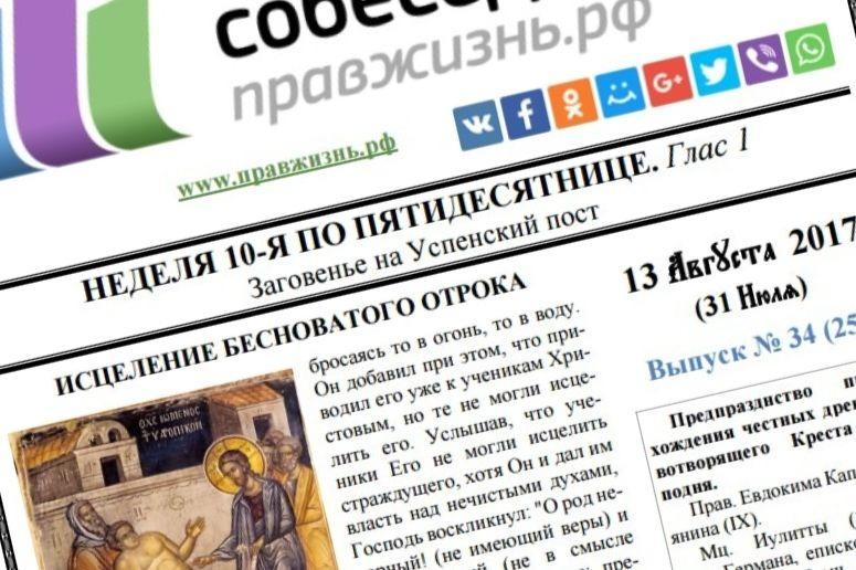 Неделя 10-я по Пятидесятнице 1 глас. Православный собеседник