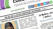Православный собеседник. Неделя 11-я по Пятидесятнице 3 глас