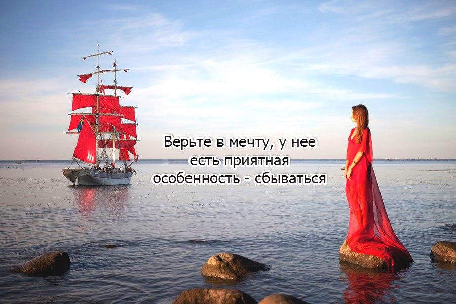 Удивительный мир Александра Грина. Алые паруса надежды