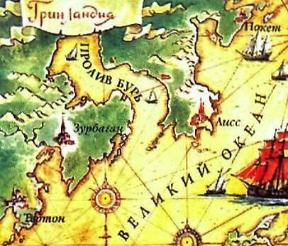 Удивительный мир Александра Грина. Гринландия