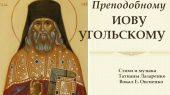 18 июля - память преподобного Иова Угольского