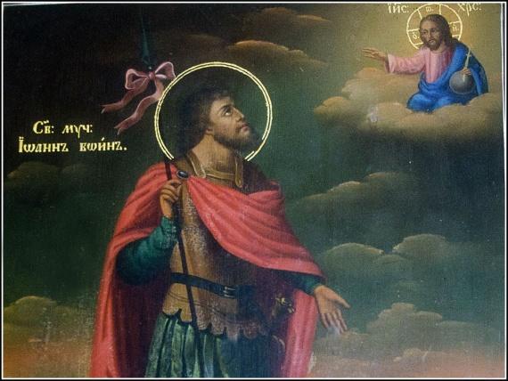 Святой мученик Иоанн Воин - великий угодник Божий
