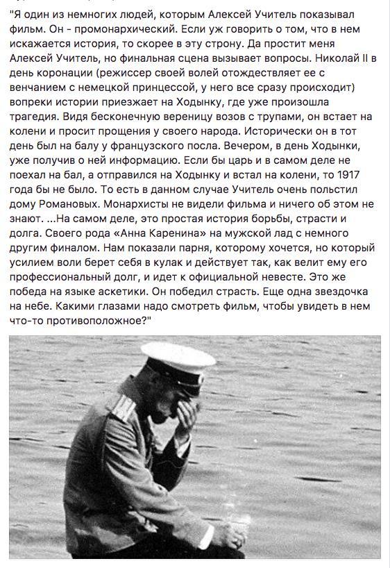 """Диакон Андрей Кураев о """"Матильде"""""""