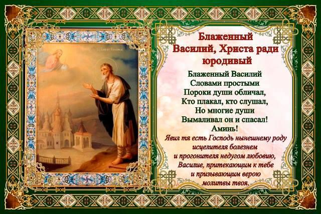 Память святого блаженного Василия, Московского чудотворца