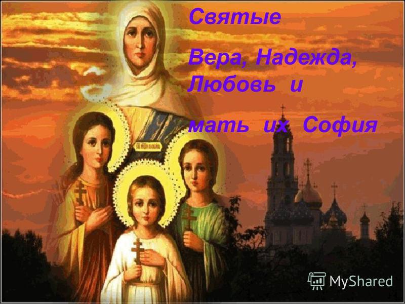 Сестры Вера, Надежда, Любовь