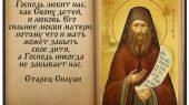 Преподобный Силуан Афонский о послушании
