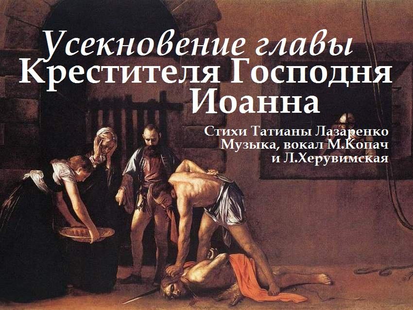 короткая проповедь в день усекновения главы иоанна крестителя удивительно