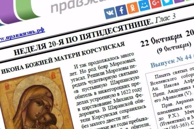 Богородица Корсунская