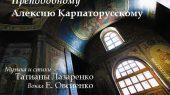 Старец великий Карпатской Руси Памяти преподобного АлексияКарпаторусского