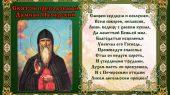 Память преподобного Дамиана целебника