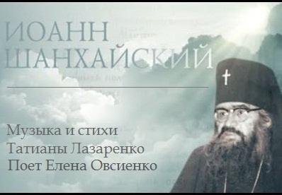 (к дню памяти свт. Иоанна Шанхайского)