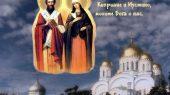 Как защититься от сил зла? Священномученик Киприан и мученица Иустина