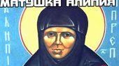 Путь стяжания духа. Монахиня Алипия (Авдеева)