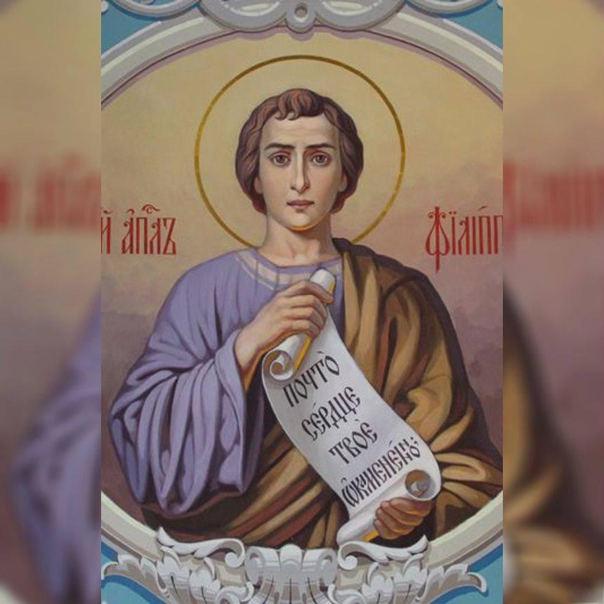 Святая Православная Церковь празднует память святого апостола Филиппа от 70-ти, единого от 7 диаконов