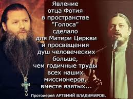 Будь со мною (поет иеромонах Фотий)