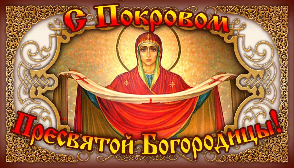 О Всеблагая, подаждь покаяние... Покрову Пресвятой Богородицы посвящается