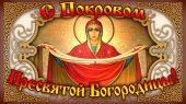 Покрову Пресвятой Богородицы посвящается