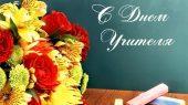 С днем учителя, дорогие педагоги!