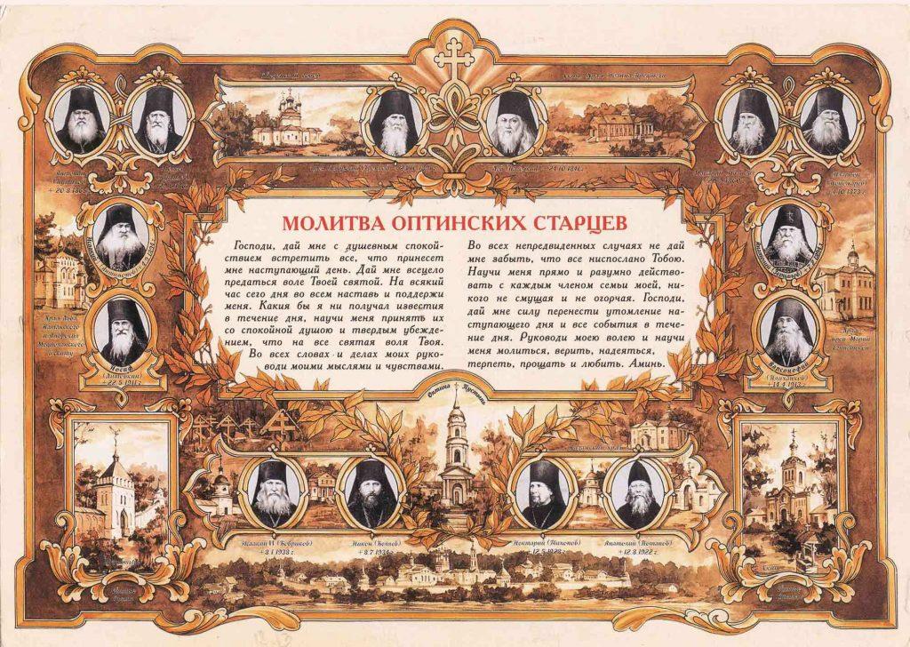Память Собора преподобных отцев и старцев Оптинских