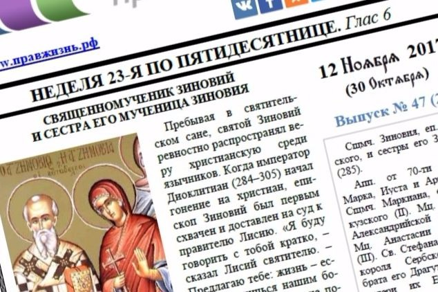 Священномученик Зиновий