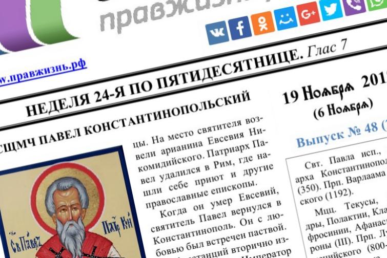 Cвященномученик Павел Константинопольский