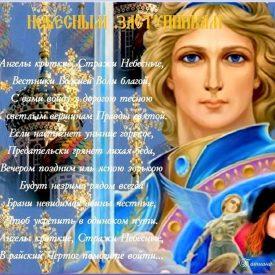 Архангелу Божию Михаилу, Архистратигу Небесных Сил