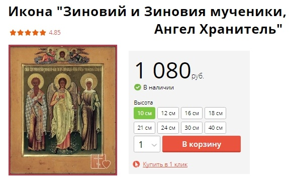 Икона Зиновий и Зиновия мученики, Ангел Хранитель