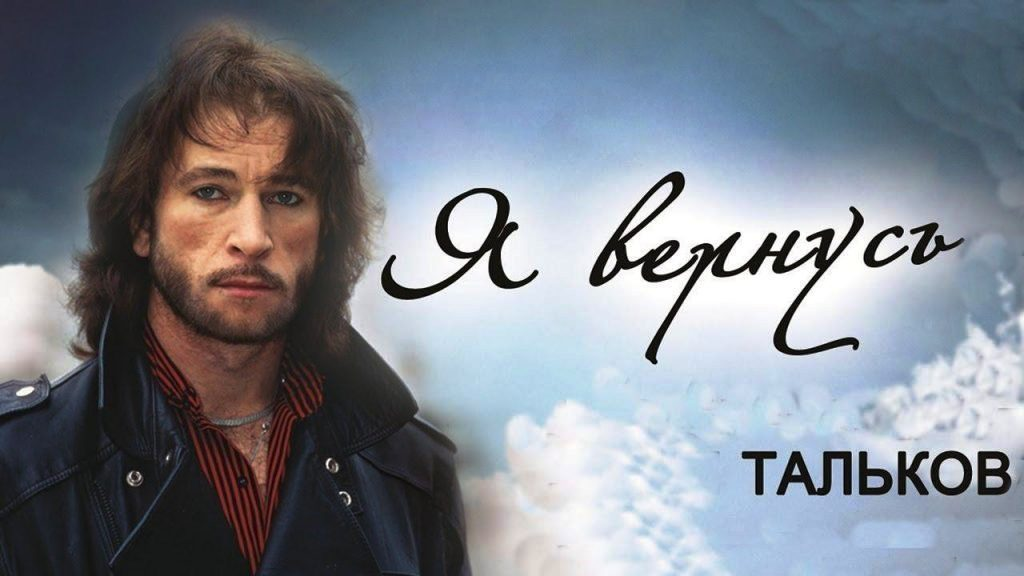 Памяти Игоря Талькова посвящается