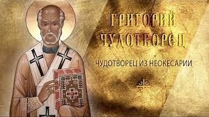 Евстафий Антиохийский (миниатюра Минология Василия II)