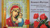 Казанской иконе Божией Матери посвящается