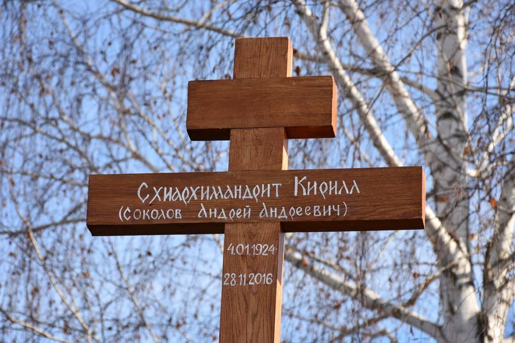 Крест на могиле схиархимандрита Кирилла