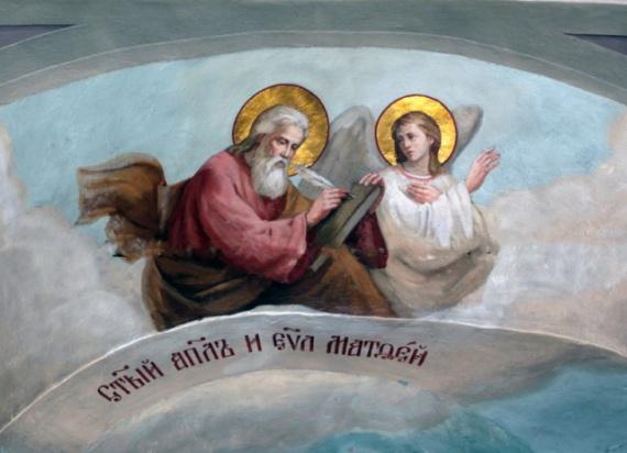 Апостол и Евангелист Матфей (†60)