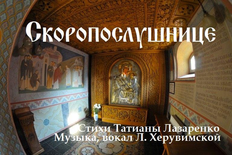 Песня-молитва иконе Божией матери, именуемой Скоропослушницей