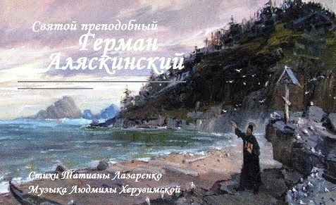 Блаженной памяти преподобного Германа Аляскинского