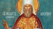 Память святителя Филарета (Дроздова)